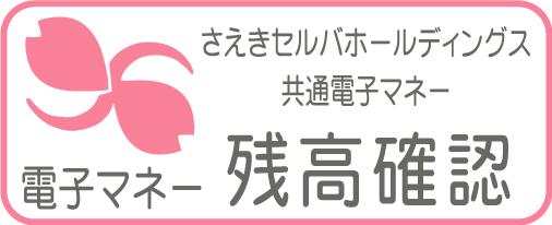 電子マネー残高照会