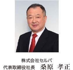 company_president2018