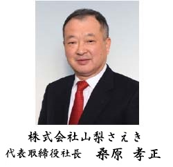 company_president2021