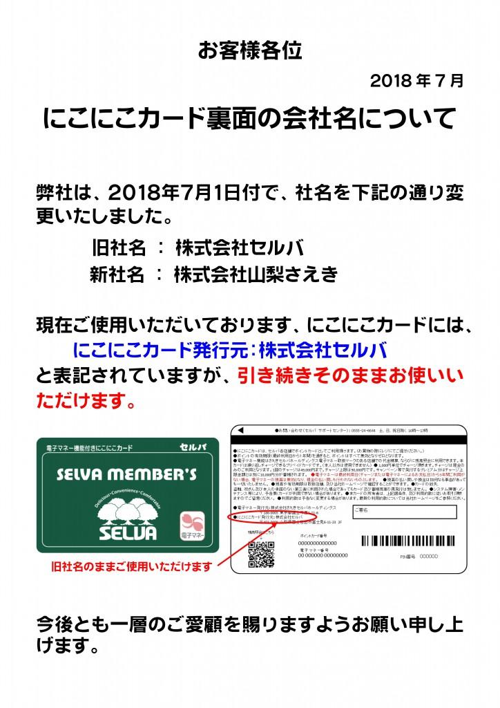 201807_社名変更のお知らせ