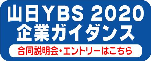 YBS2020