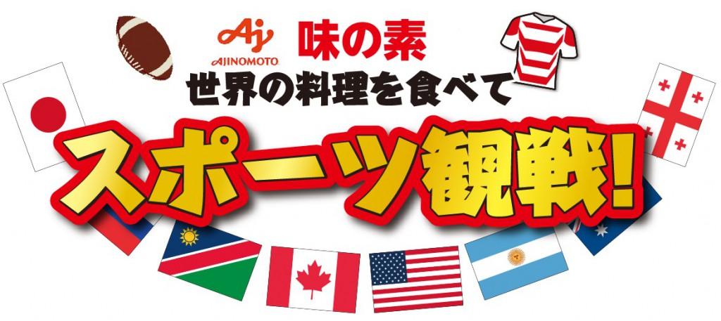 味の素×山梨さえき 世界の料理を食べてスポーツ観戦!
