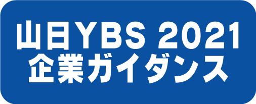 YBS2021