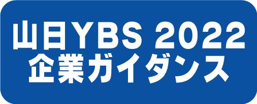 YBS2022