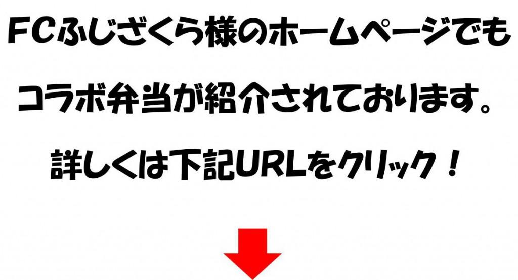 コラボ弁当HP_01