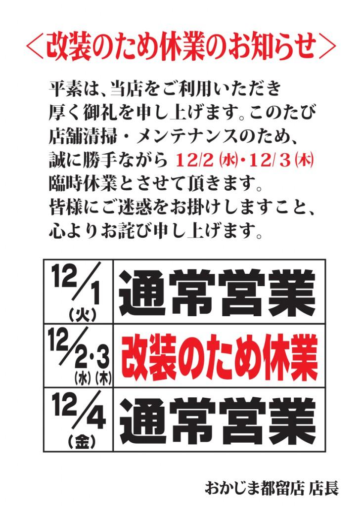 33店店営業臨時休業のお知らせ(改)