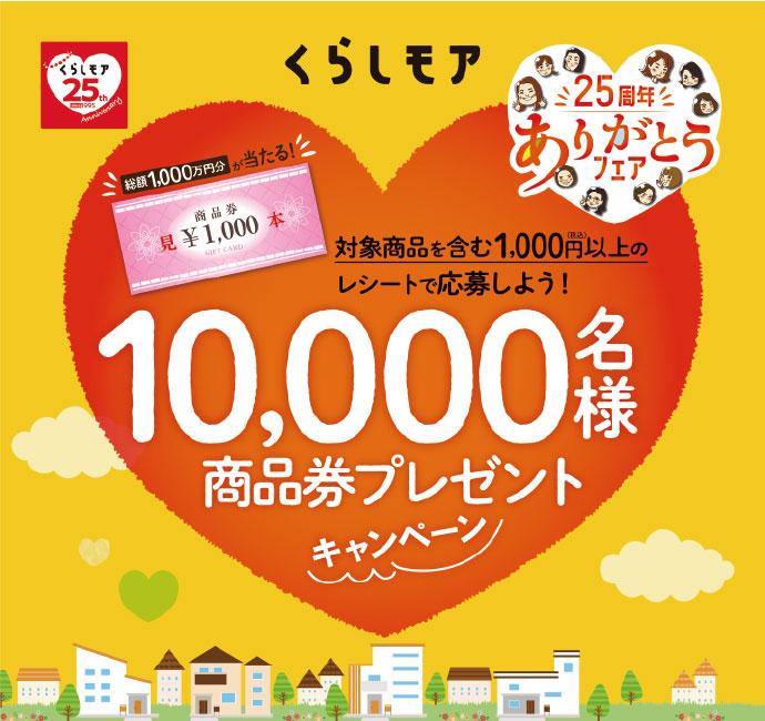 202011_くらしモアフェアお知らせページ用ポスター