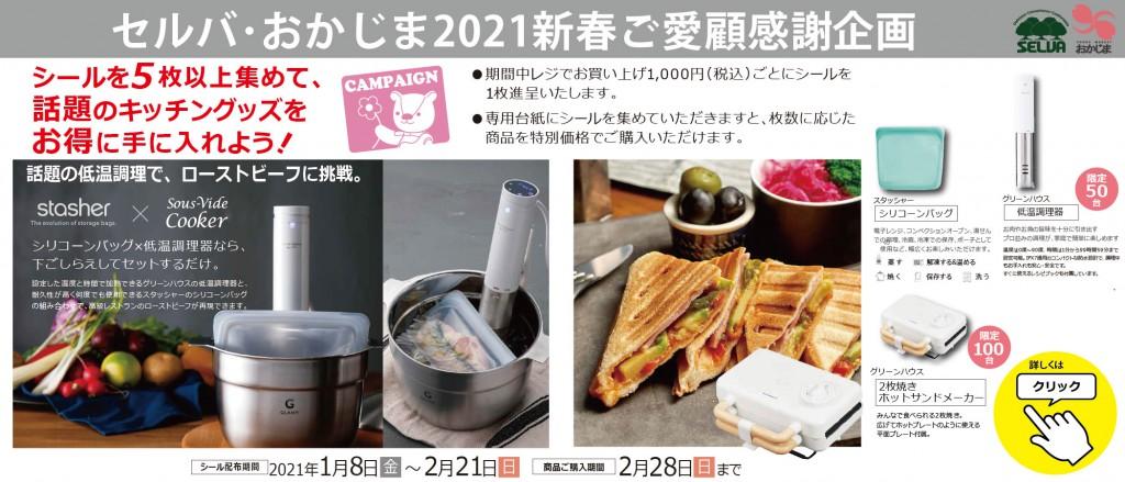 新春シールキャンペーン